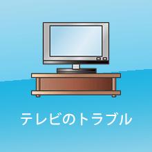 テレビのトラブルリンク画像