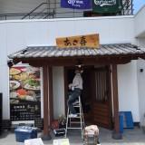 居酒屋「あさ喜」香椎店 リニューアルOPEN!